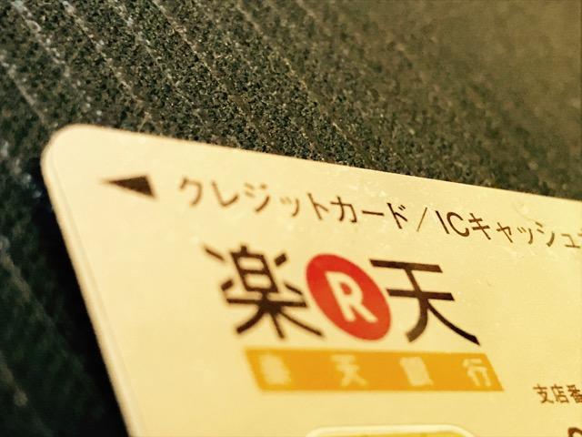 クレジット機能付き楽天銀行カード