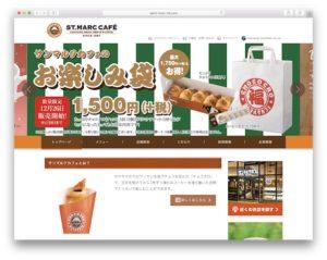 サンマルクカフェのホームページ