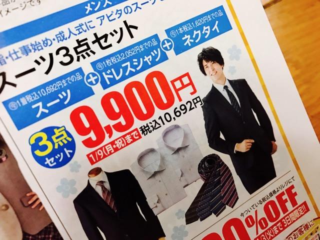 スーツ3点セットの広告