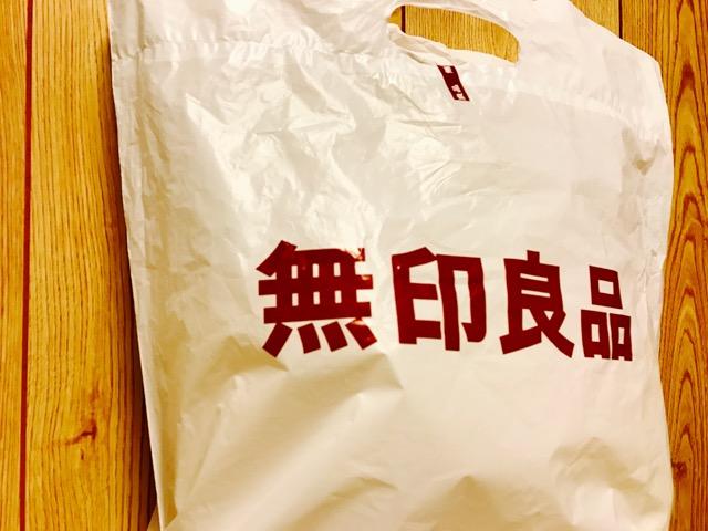 無印良品の袋