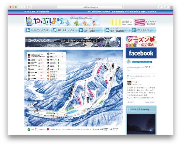 やぶはら高原スキー場 ホームページ