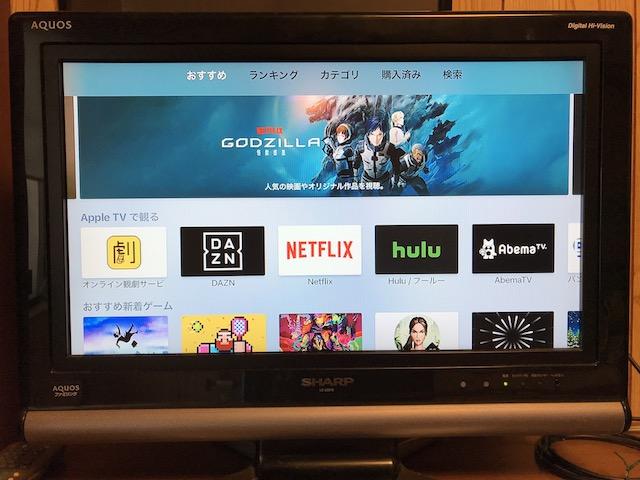 Apple TV 4K アプリをダウンロード