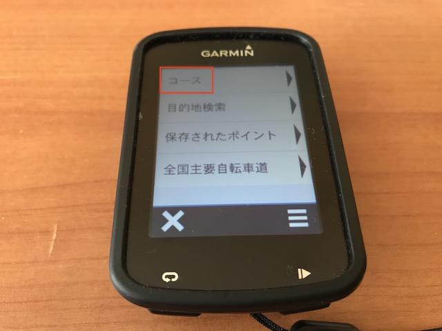 Garmin Edge 820Jの「コース」をタップ