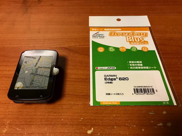 GARMIN Edge 820 反射防止液晶保護フィルム