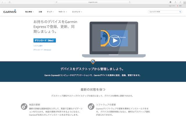 Garmin Express(ガーミンエクスプレス)