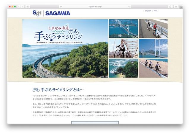 佐川急便 しまなみ海道手ぶらでサイクリング