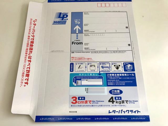 封筒の断捨離。年に数回の郵送は、郵便局のレターパックライトが便利。レターパックライト