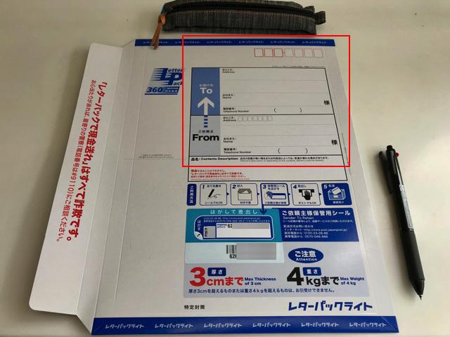 封筒の断捨離。年に数回の郵送は、郵便局のレターパックライトが便利。送り方