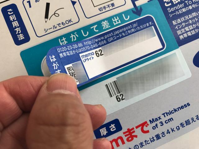 封筒の断捨離。年に数回の郵送は、郵便局のレターパックライトが便利。送り方3