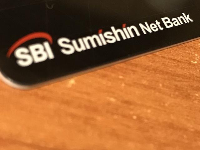 時間の削減。住信SBIネット銀行をメイン SBI