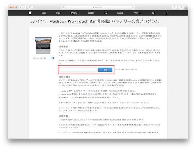 MacBook Proのバッテリー交換プログラム Webで手続き