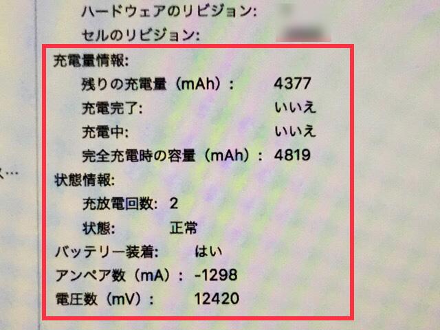 MacBook Proのバッテリー交換プログラム バッテリー状態