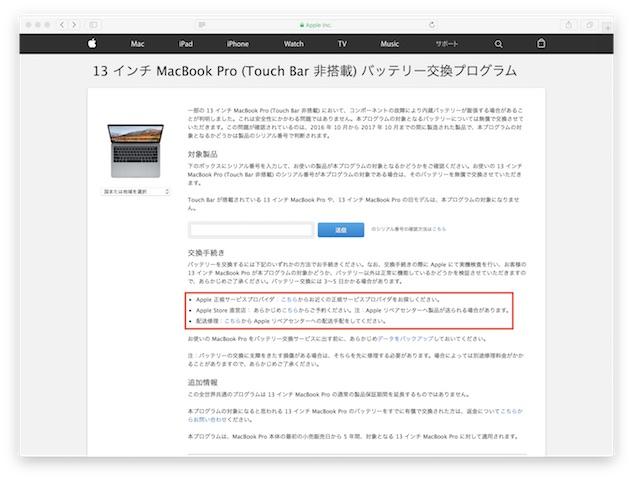 MacBook Proのバッテリー交換プログラム Webで手続き2
