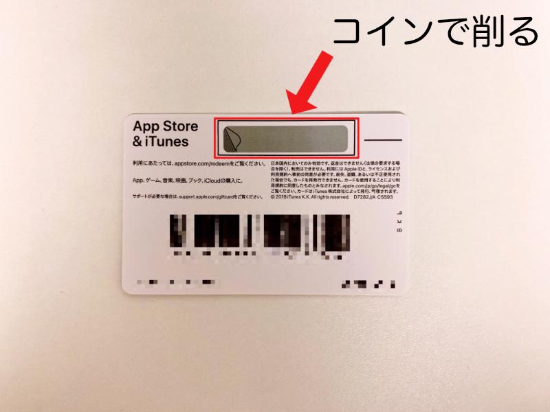 App Store & iTunesバリアブルカード。スクラッチ