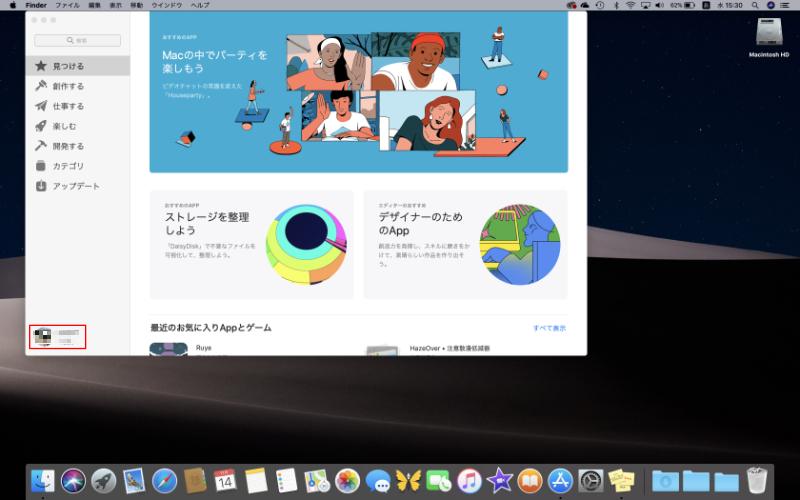 App Store & iTunesバリアブルカード。Macでチャージ2