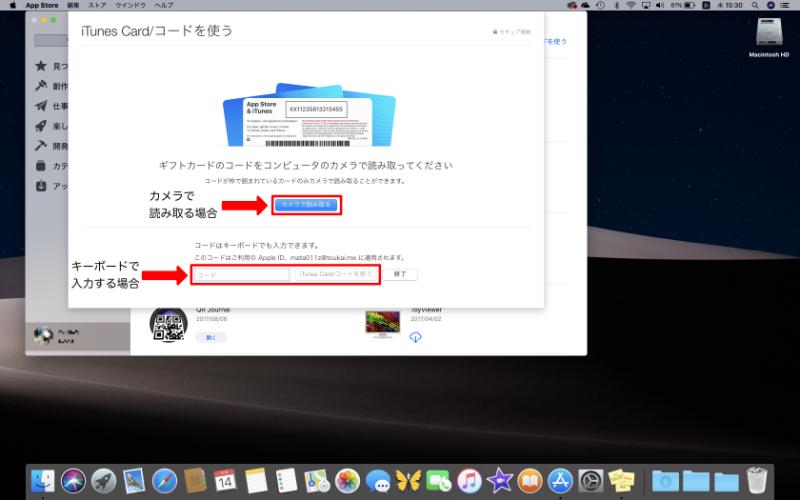 App Store & iTunesバリアブルカード。Macでチャージ4
