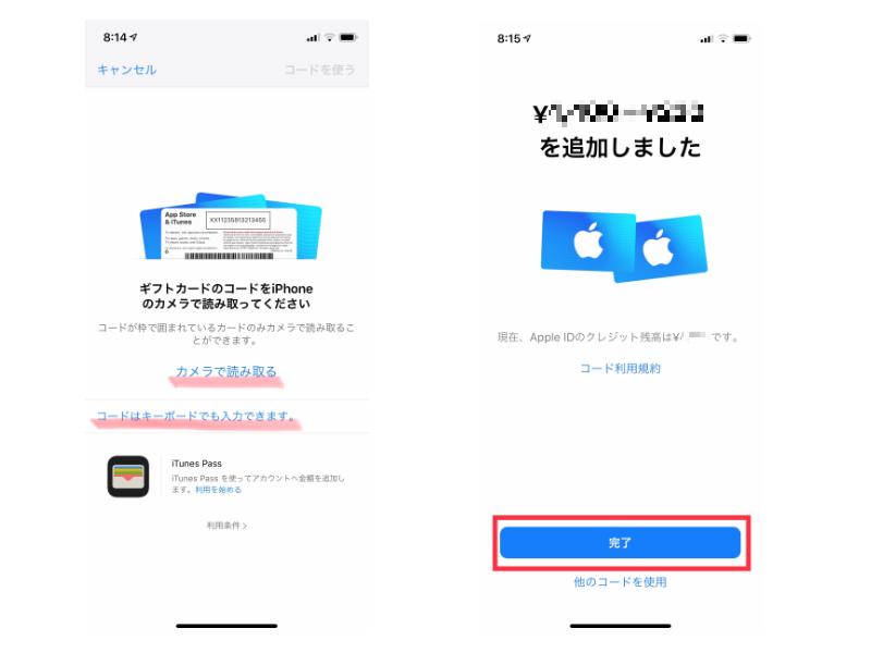 App Store & iTunesバリアブルカード。iPhoneでチャージ2