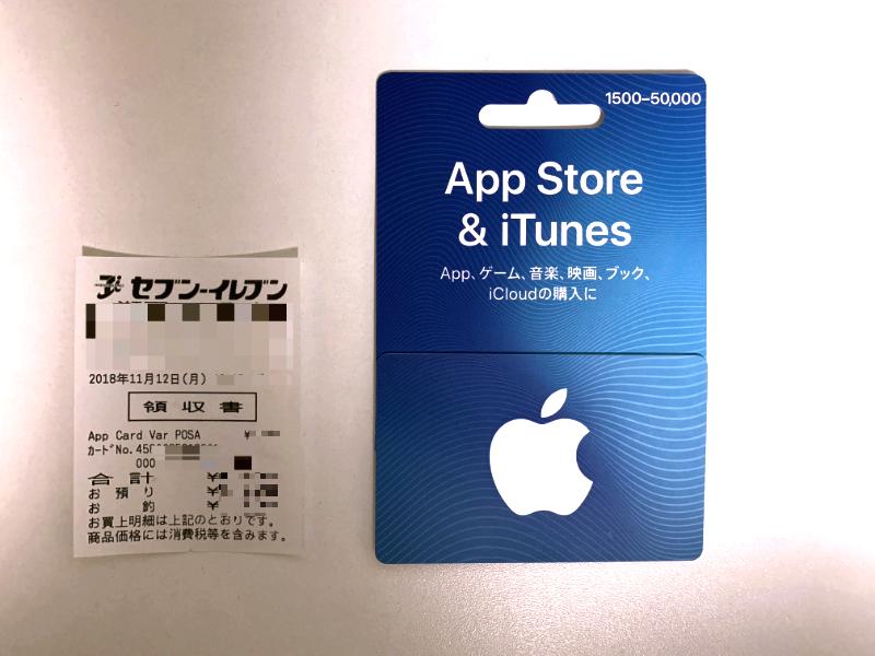 App Store & iTunesバリアブルカード。コンビニで購入