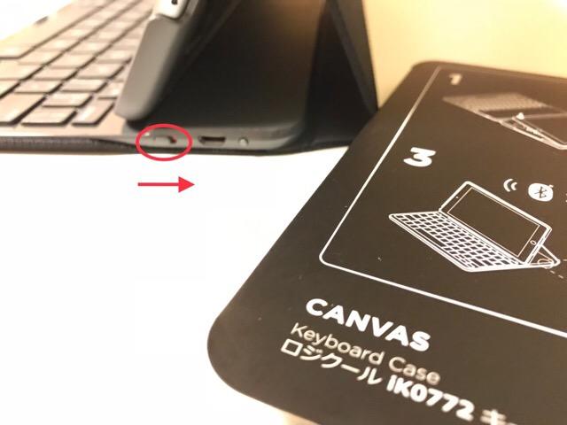 ロジクール iK0772 キーボードケース for iPad mini 4を購入 bluetoothをオン