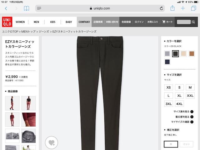 ユニクロの「EZYスキニーフィットカラージーンズ」を購入。ユニクロオンライン