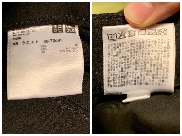 ユニクロの「EZYスキニーフィットカラージーンズ」を購入。素材と洗濯表記