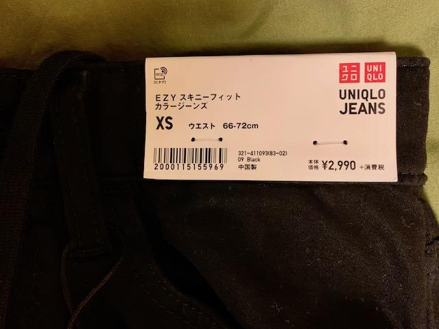 ユニクロの「EZYスキニーフィットカラージーンズ」を購入。価格