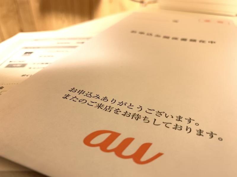 auで機種変更を検討。auで見積書を依頼