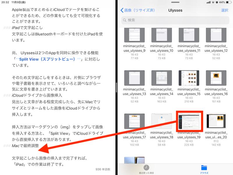 ブログ執筆環境に「Ulysses」を導入。iCloudから画像を挿入2
