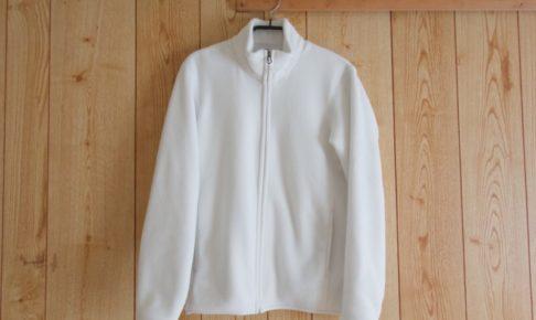 ユニクロのフリースフルジップジャケット(長袖)。アイキャッチ
