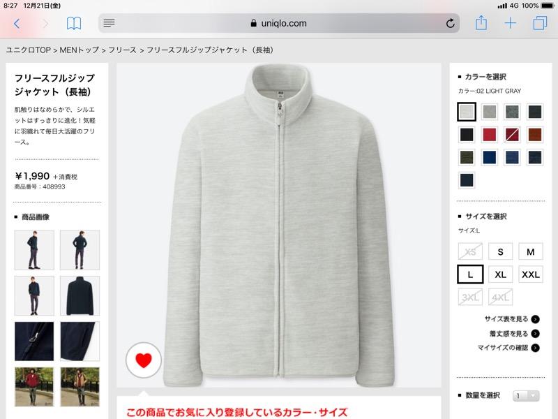 ユニクロのフリースフルジップジャケット(長袖)。商品紹介