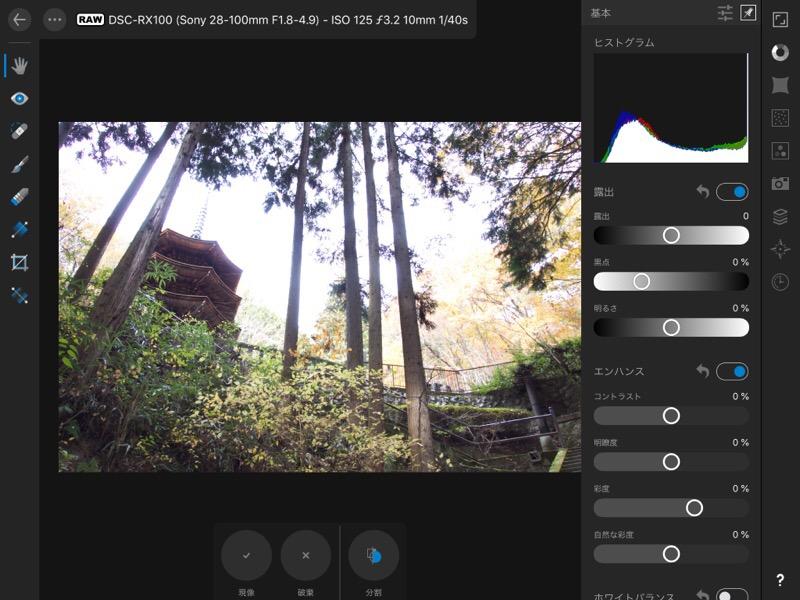 9.7インチiPad(第6世代)でブログ更新をするための方法まとめ。Affinity Photo1