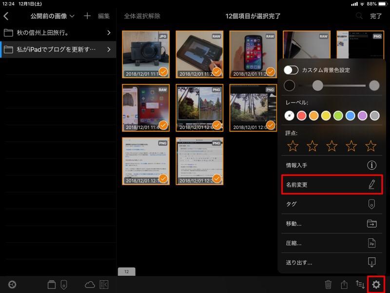 9.7インチiPad(第6世代)でブログ更新をするための方法まとめ。Pixave3