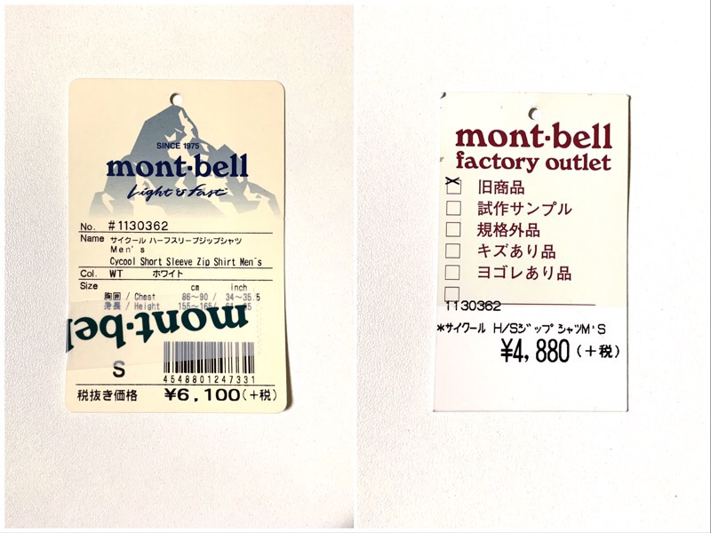 mont-bell(モンベル )サイクール ショートスリーブジップシャツ Men's。価格
