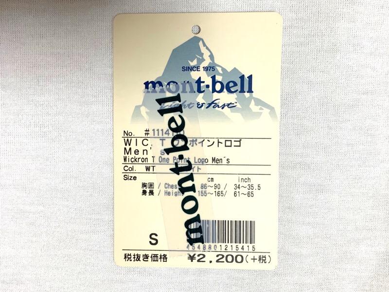 mont-bell(モンベル )のWIC.T ワンポイントロゴ Men's 価格