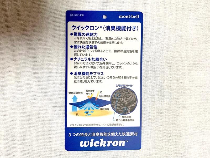 mont-bell(モンベル )のWIC.T ワンポイントロゴ Men's ウイックロン