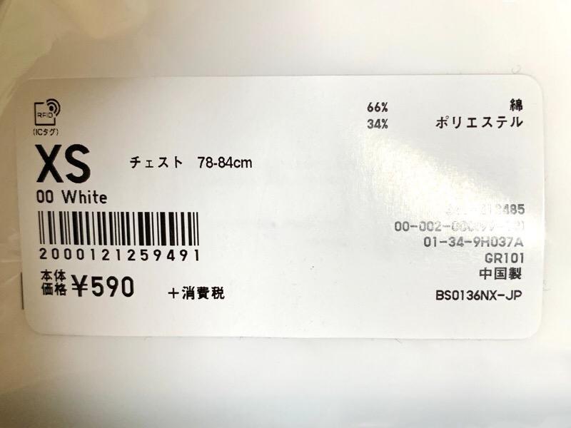 UNIQLO(ユニクロ)のドライカラークルーネックT(半袖) 価格