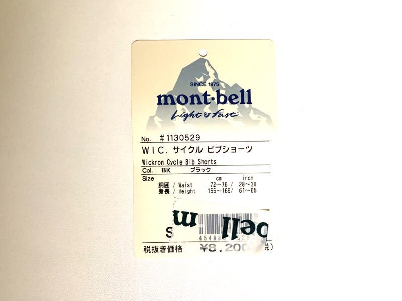 mont-bell(モンベル )WIC.サイクル ビブショーツ。価格
