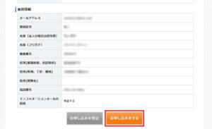 エックスサーバーを契約してWordPressインストールまでの手順。会員情報の再確認。