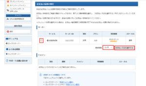 エックスサーバーを契約してWordPressインストールまでの手順。お支払い伝票の発行。