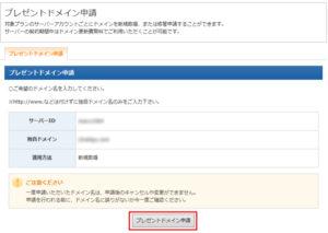 エックスサーバーを契約してWordPressインストールまでの手順。プレゼントドメイン申請。