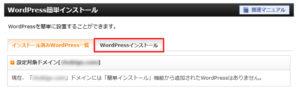 エックスサーバーを契約してWordPressインストールまでの手順。WordPress簡単インストール。