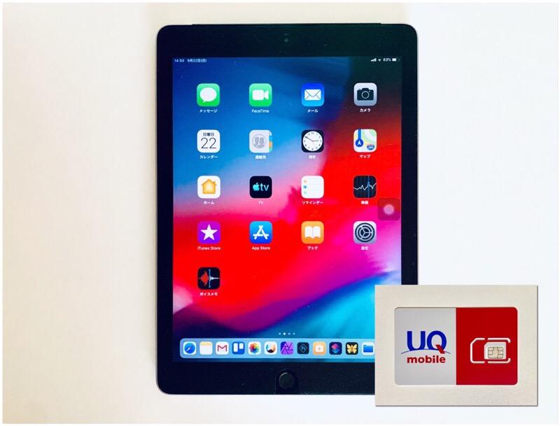 Try UQ mobileを利用後に契約、スマホで使えるようにしたことのまとめ。iPad(第6世代)で利用