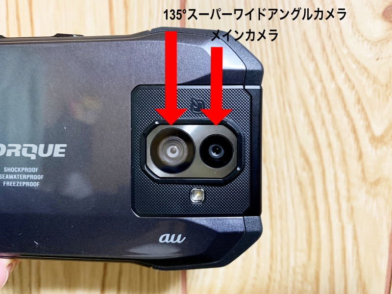 TORQUE(トルク)G04を購入。メインカメラと135°スーパーワイドアングルカメラ