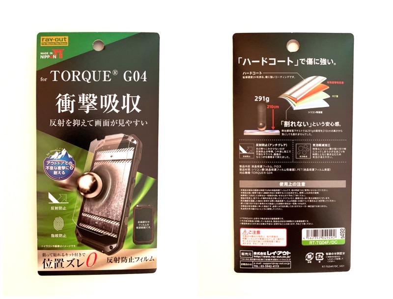 TORQUE(トルク)G04の開封とフィルムそして分解。rayout(レイアウト) TORQUE G04 フィルム 衝撃吸収 RT-TG04F/DC 反射防止