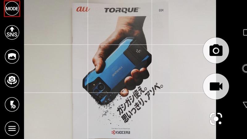 TORQUE(トルク)G04のActionOverlay。設定方法2