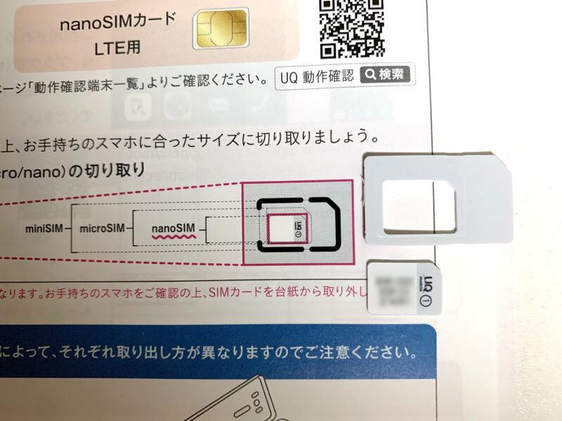 Try UQ mobileを利用。SIMカードの準備3