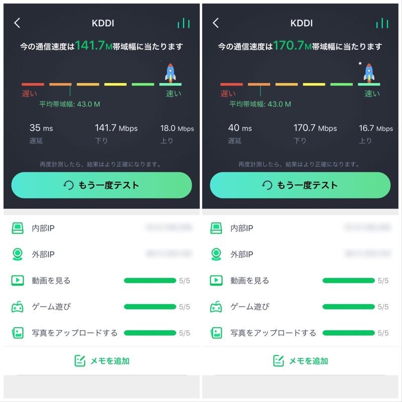 Try UQ mobileを利用後に契約、スマホで使えるようにしたことのまとめ。iPhone XS 速度測定