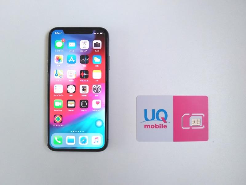 Try UQ mobileを利用後に契約、スマホで使えるようにしたことのまとめ。iPhone XSで利用