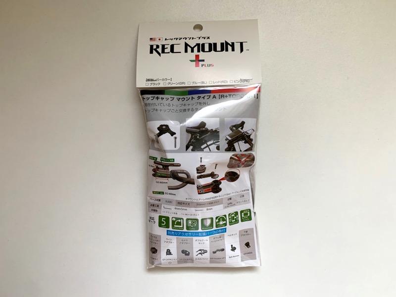 REC MOUNT+™️(レックマウントプラス)のトップキャップマウント タイプA。梱包