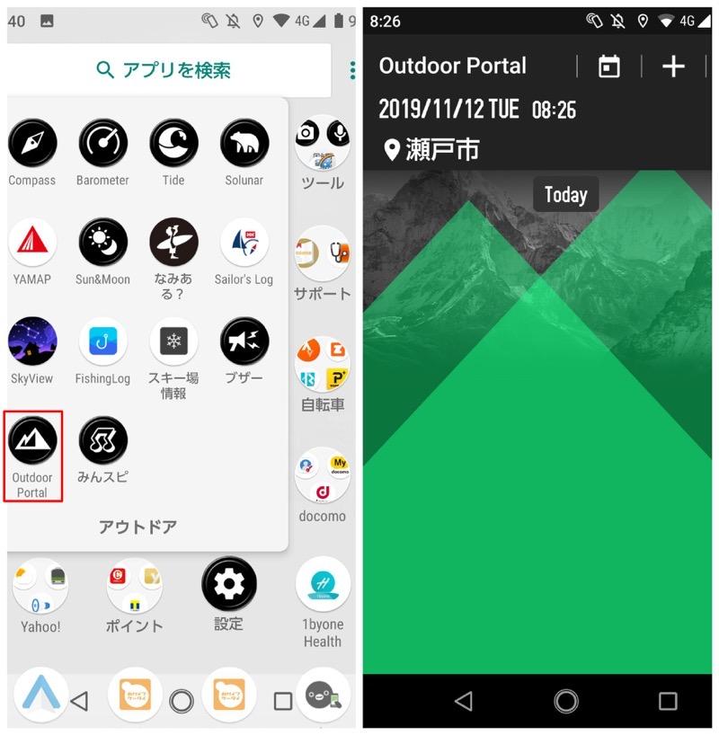 TORQUE(トルク)G04のOutdoor Portal。アプリの起動方法2